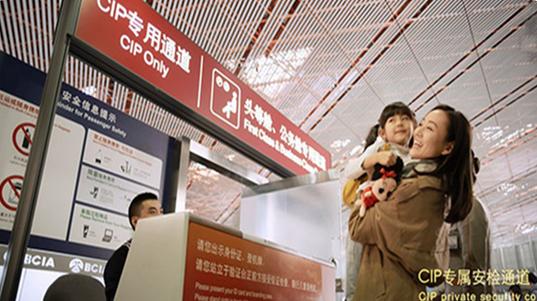 机场CIP VIP通道服务快捷登机